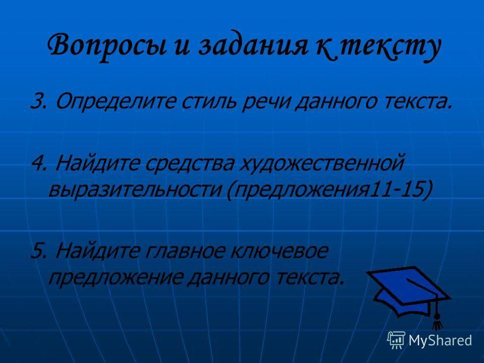 Т.г рамзаева часть 1 русский язык 4 класс страница 99 упражнение 189 ответ