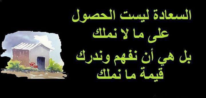 اقوال و حكم العظماء February 2013 Arabic Quotes Best Quotes Quotes