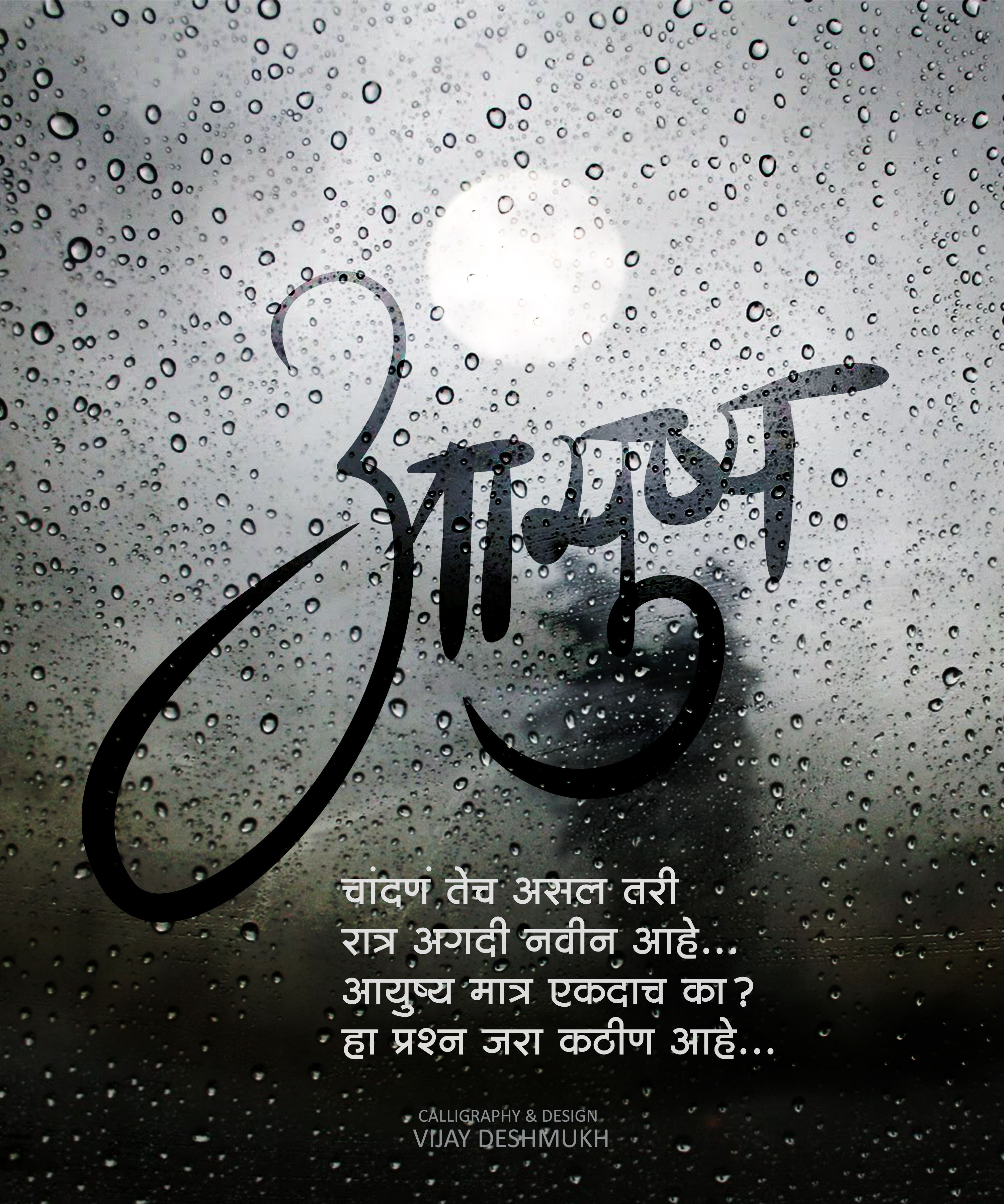 aayush calligraphy vijay deshmukh Birthday quotes for me