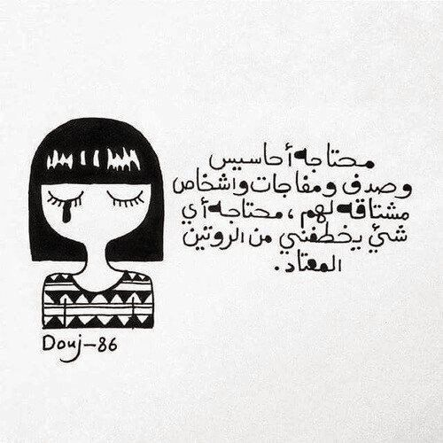 Pin By Marwa Ismail On Arabic العربي أحلى Life Lessons Sayings Islamic Art