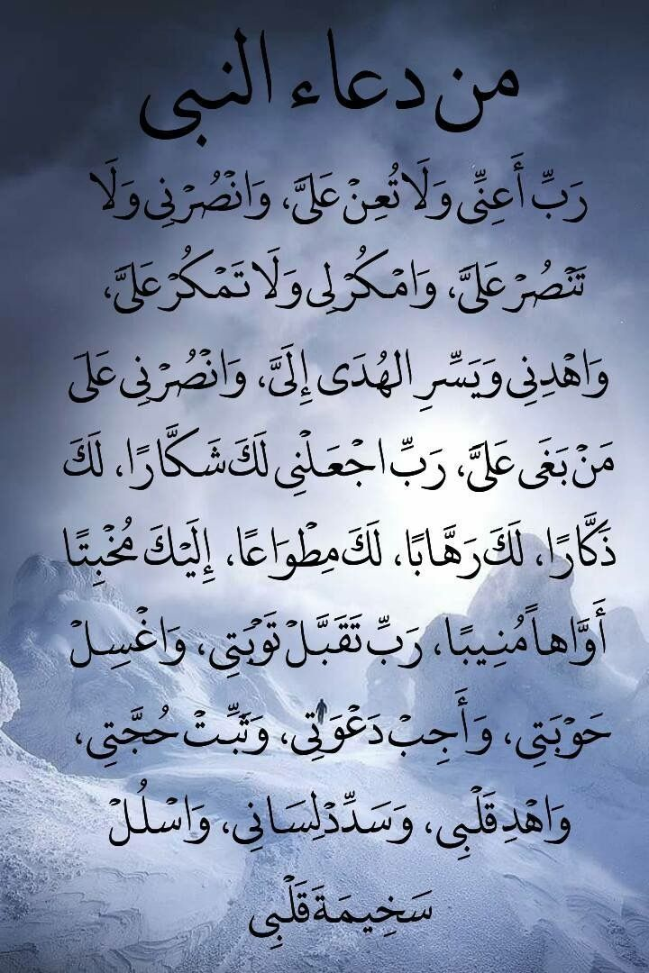 Pin By Hamda Bq On Quotes Islamic Quotes Islamic Inspirational Quotes Islam Facts