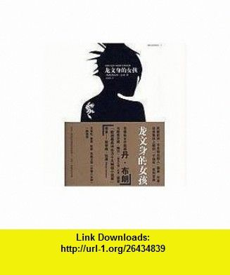 the girl with a dragon tattoo torrent