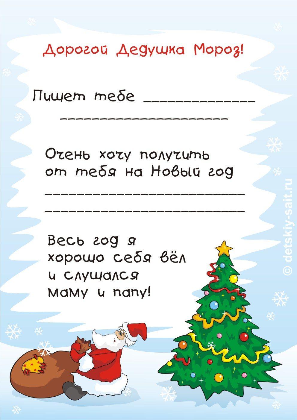 Новогодние открытки, как написать открытку деда мороза