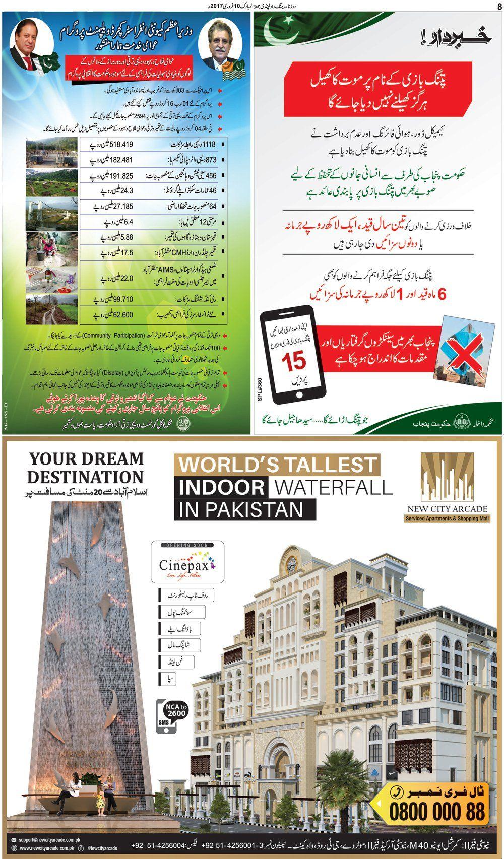 Jang Rawalpindi Daily Jang Epaper Urdu Newspaper Pakistan News