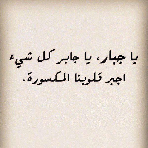 ياجابر القلوب Words Arabic Calligraphy Calligraphy