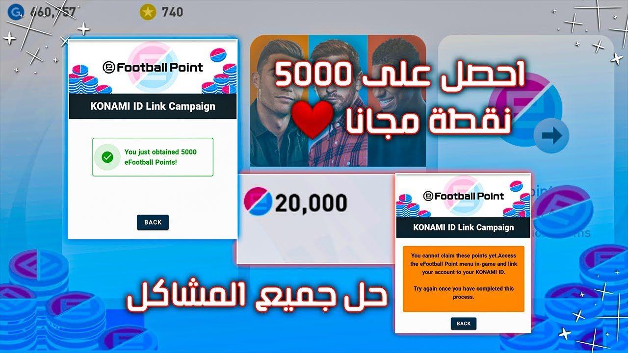 وأخيرا طريقة ربط حساب Konami Id مع Efootball Points والحصول على 5000 نقطة مجانا Pes 2021 Konami Games Campaign