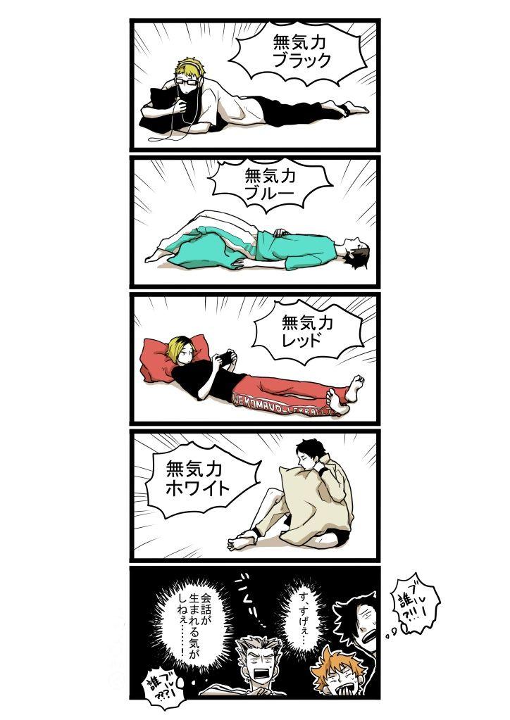 ハイキュー 無気力 組 pixiv 漫画