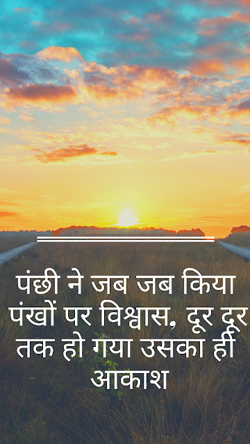motivational quotes hindi positive thinking thoughts in