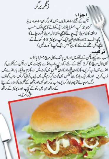 Zinger burger recipe in urdu women fashion pinterest burgers zinger burger recipe in urdu english step by step how to make chicken zinger burger recipe in urdu english hindi ingredients for zinger burger forumfinder Gallery