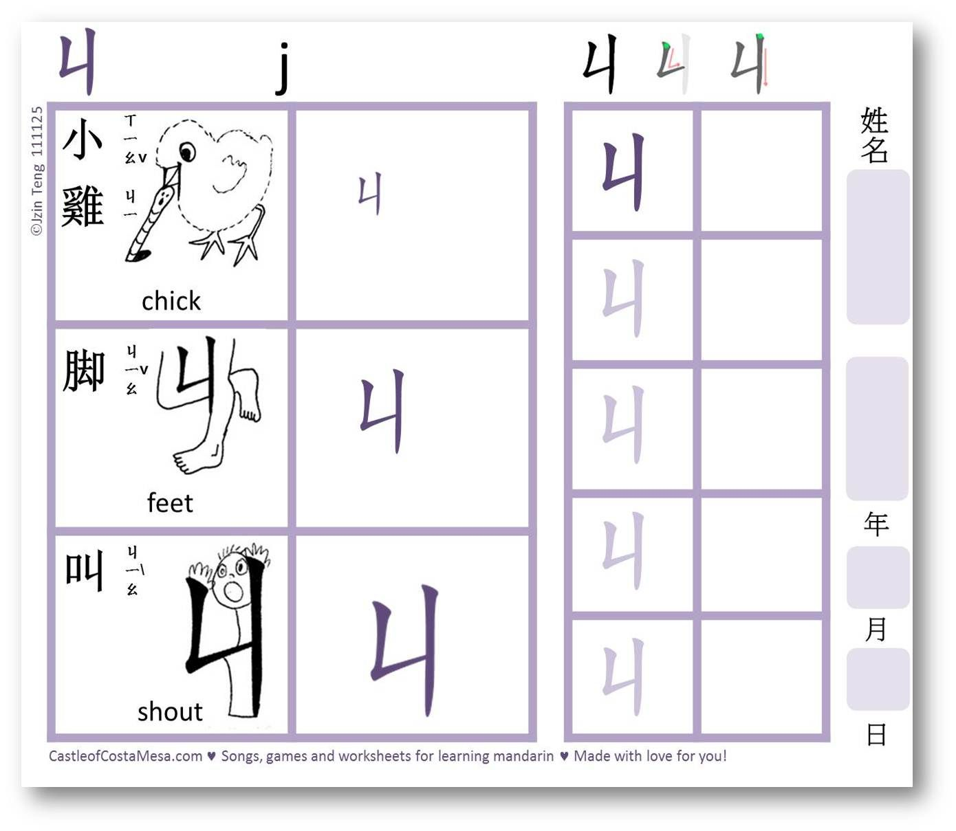 Ji Shadow Zhuyin Fuhao Ji Free Download File