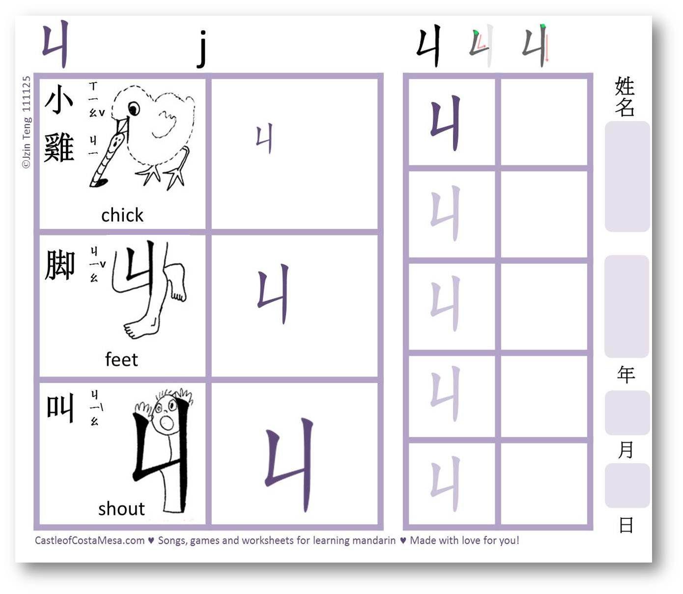 Ji Shadow Zhuyin Fuhao Ji Free Download File