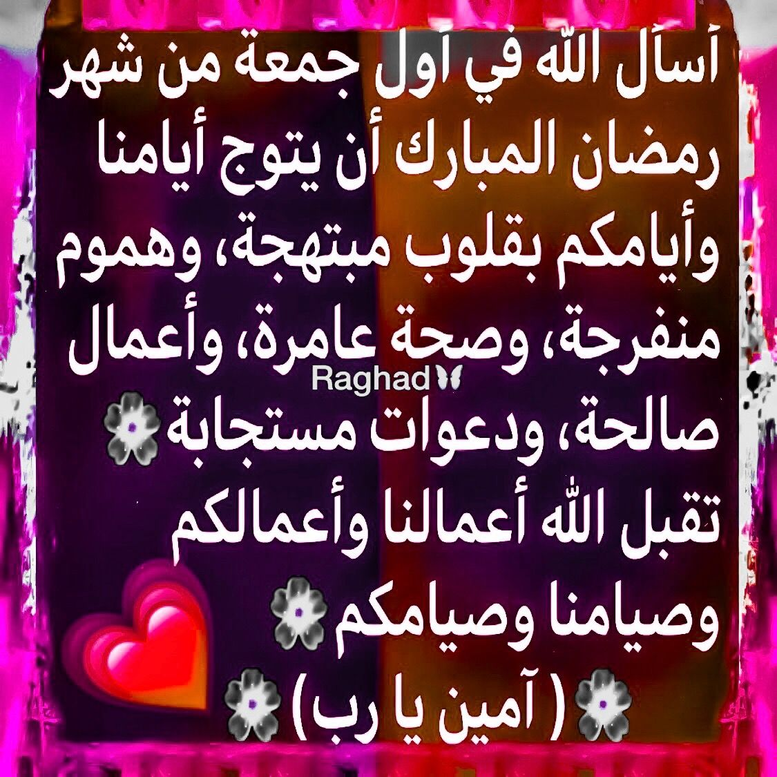 Desertrose أسأل الله في أول جمعة من شهر رمضان المبارك أن يتوج أيامنا وأيامكم بقلوب مبتهجة وهموم منفرجة وصحة عامرة وأع Ramadan Kareem Ramadan Neon Signs