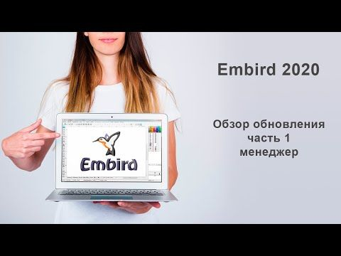 Embird 2020 обзор обновления. Часть 1. Менеджер - YouTube