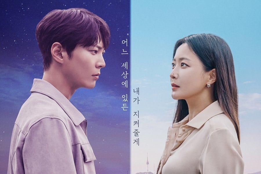 "Joo Won And Kim Hee Sun Are So Close, Yet So Far Apart In Main Poster For Upcoming Sc-Fi Drama ""Alice"""
