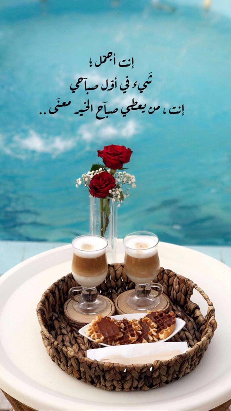 Pin By Sondos M S On سنابات Good Morning Love Morning Love Quotes Morning Greetings Quotes