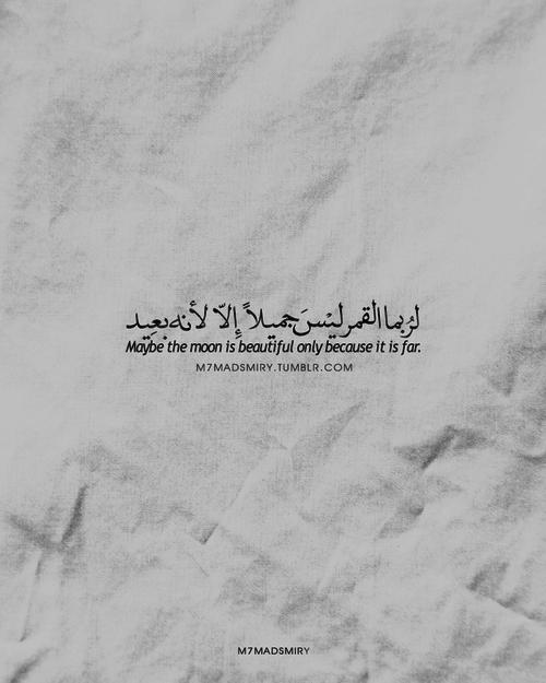 Pin By الحمد لله تكفى On مما راق لى 1 Words Arabic English Quotes English Quotes