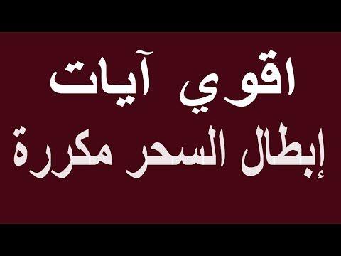 علاج السحر بكل انواعه الرقية الخارقة والمدمرة لكل انواع السحر Youtube Islamic Love Quotes Islamic Quotes Black Magic