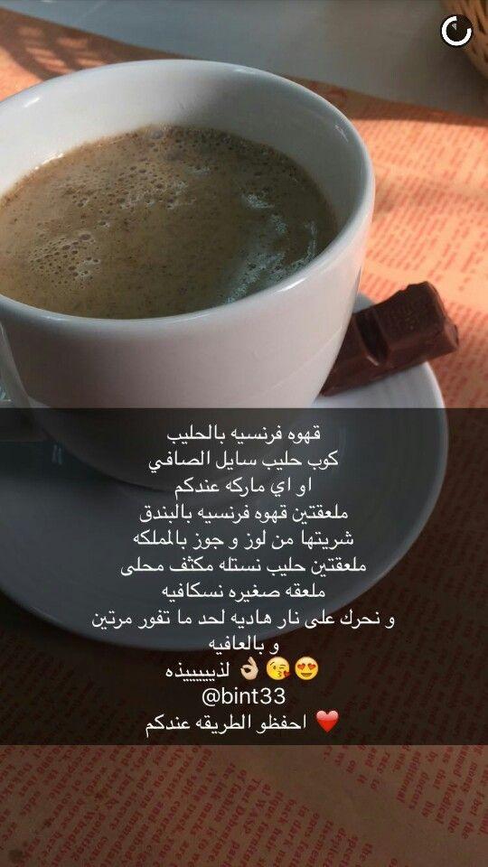 طريق القهوه الفرنسيه بالحليب Coffee Drink Recipes Food Tasting Cafe Food