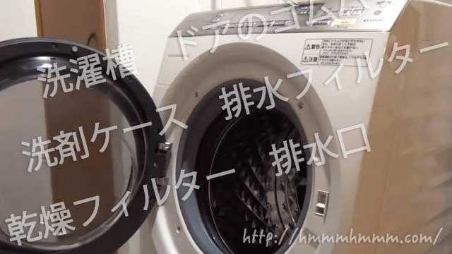 ドラム式洗濯機で掃除をしたい場所 ドラム式洗濯機