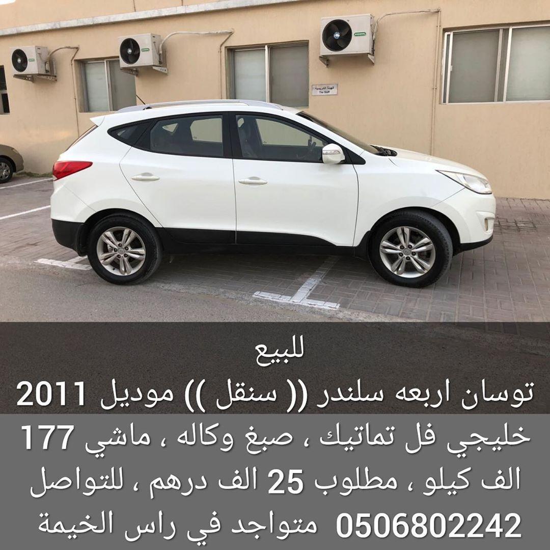 قـــروب حــراج الامارات قـروب يضم أكثر من 29 حساب Dubai Uae My Instagram Posts Instagram Suv Car