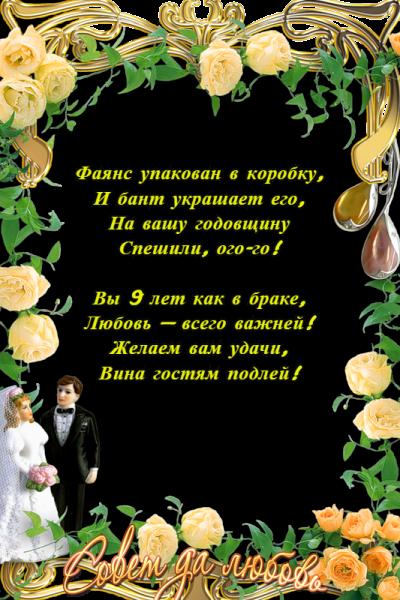 9-let-svadbi-pozdravleniya-otkritki