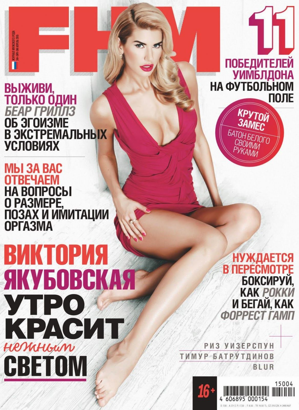 Victoria Yakubovskaya Nude Photos 36