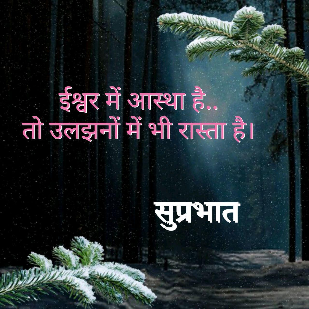 Good morning hindi quotes  Hindi good morning quotes, Morning