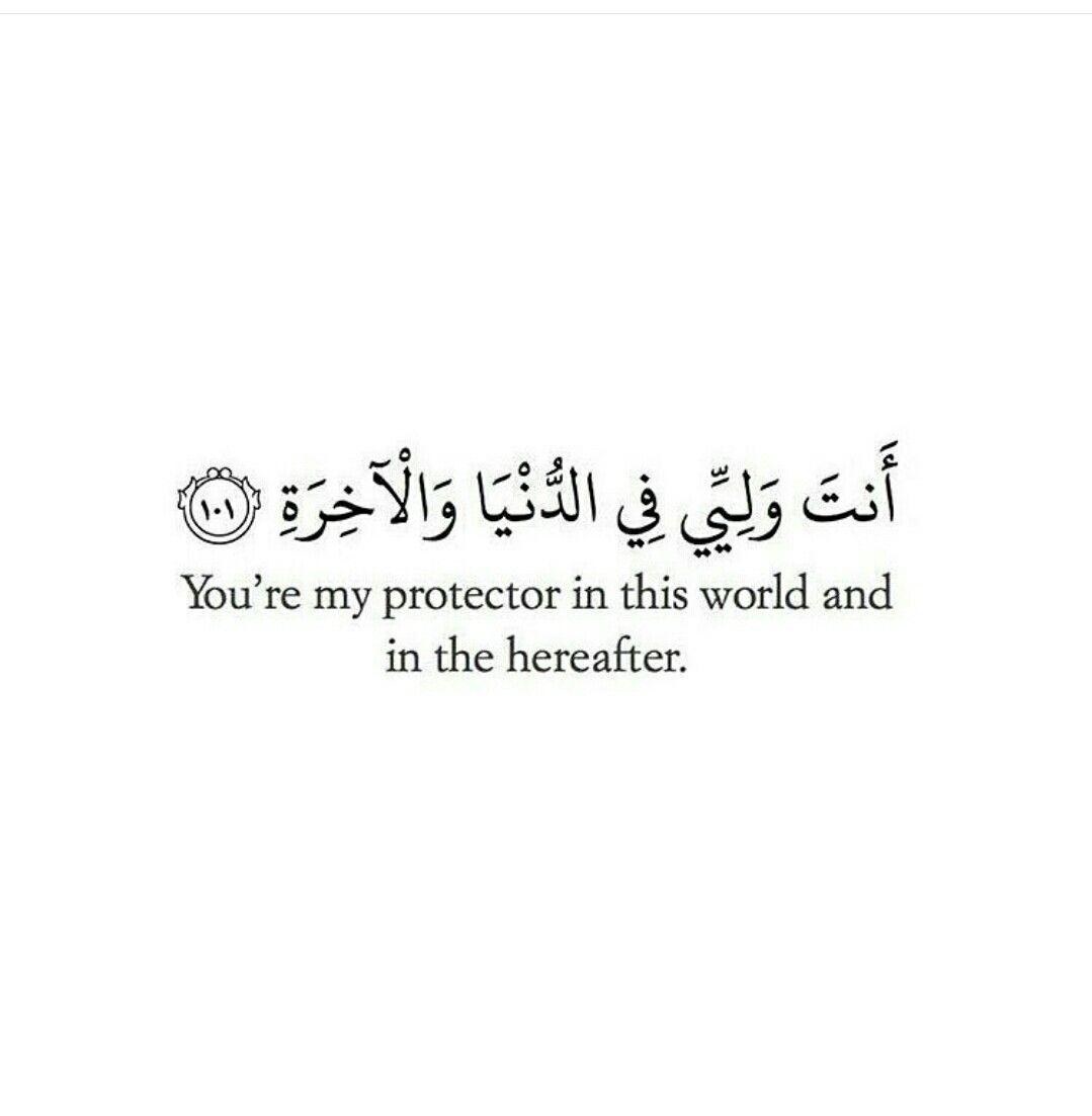 Pin by 𝑎𝑟𝑦 on Al Quran