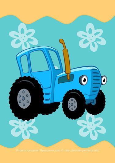 Флажки Едет трактор - Синий трактор (© Устроим праздник ...
