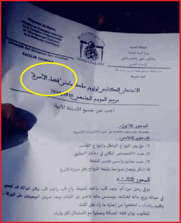 نماذج امتحانات ماستر قانون الاسرة المغربية Education Person