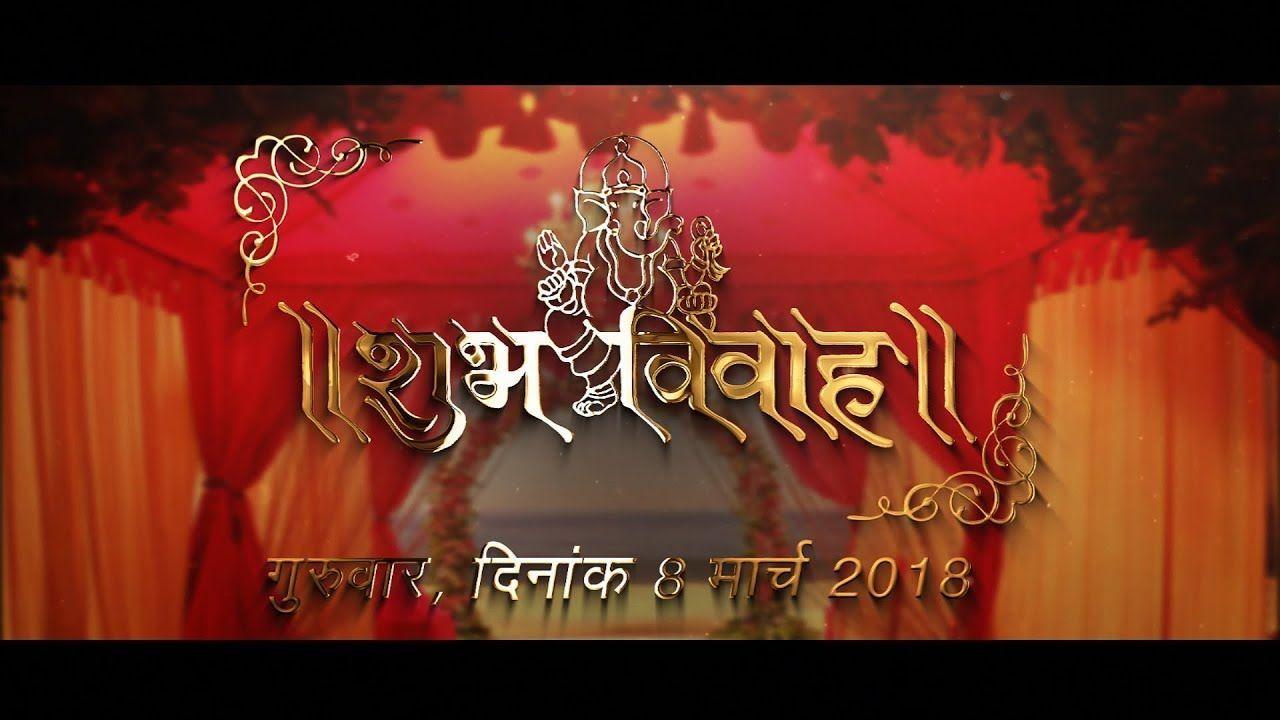 Premium Wedding Invitation Video Hindi Marathi Wedding Invitation Video Vg Free Wedding Invitations Wedding Invitation Cards Wedding Invitation Card Design