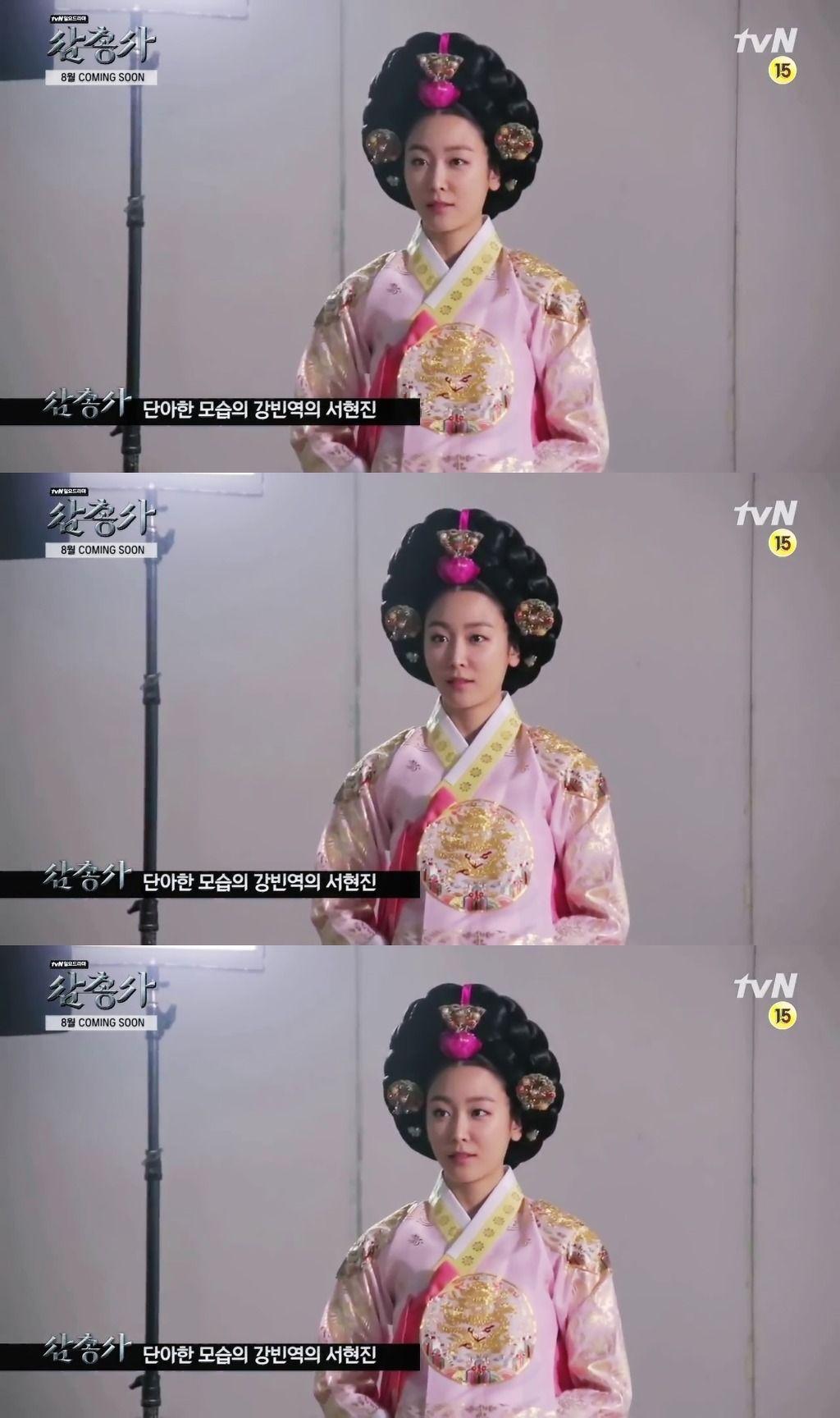 [서현진] tvn 드라마 '삼총사' 강빈 역 | instiz