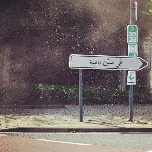 صور رمزيات الوداع رائعة ومؤثرة بدقة عالية تناسب الموبايل والكمبيوتر 30 Funny Words Funny Arabic Quotes Love Quotes Wallpaper