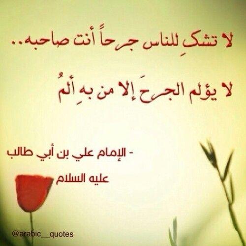 Non Muslim Perspective On The Revolution Of Imam Hussain: Arabic Quotes, Quotes, Ali Quotes