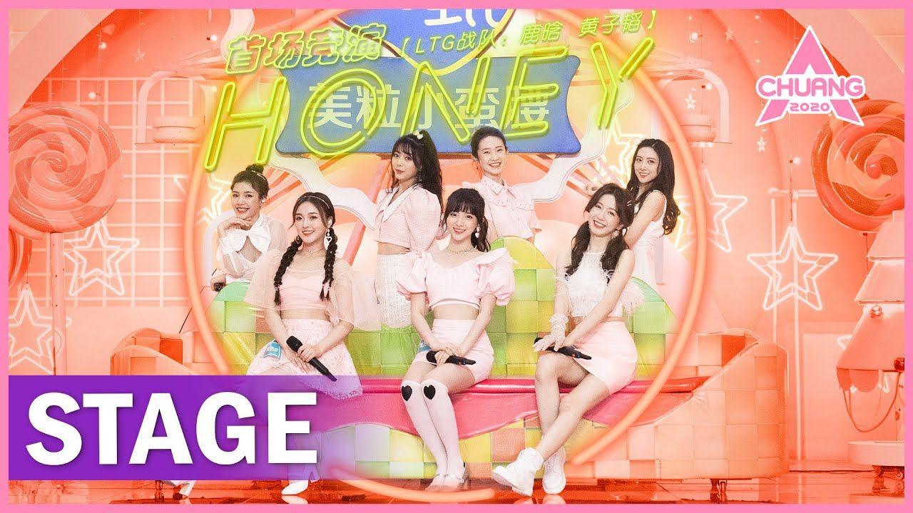 "【STAGE】""Honey"" 舞台超甜蜜 纯享版 创造营 CHUANG 2020 YouTube in"
