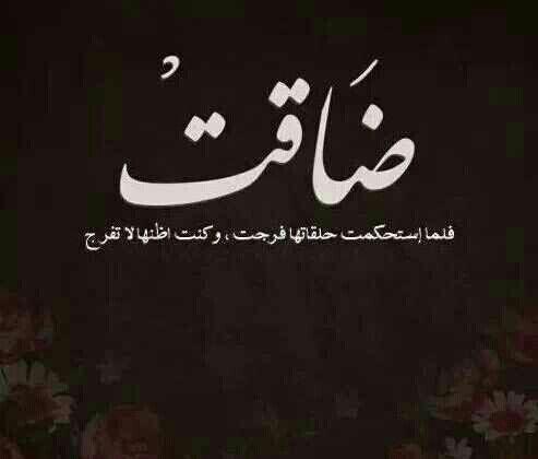 لما استحكمت حلقاتها فرجت أشيائي Arabic Quotes Islamic Quotes Arabic Words
