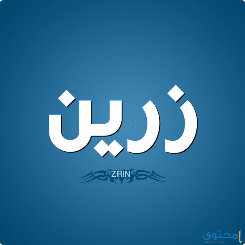 معنى اسم زرين وحكم تسميته في الاسلام Zarin معاني الاسماء Zarin اجمل صور اسم زرين Tech Company Logos Company Logo Vimeo Logo