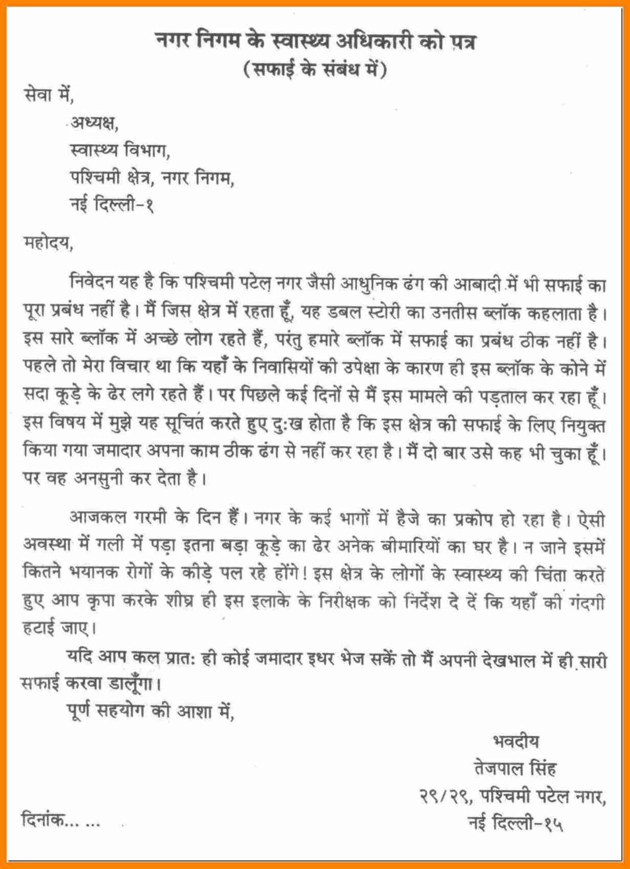 Application Letter Format Sample Hindi Valid Hindi