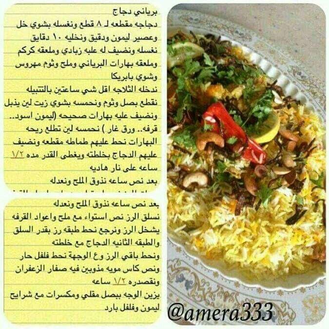 كبسة كبسات ارز برياني بخاري كابلي مندي مضغوط Cooking Cooking Recipes Lebanese Recipes