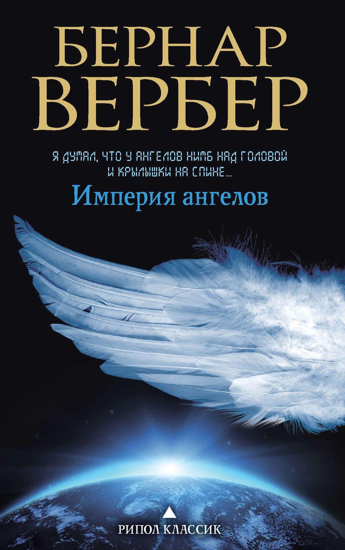Бернард вербер книга путешествия скачать