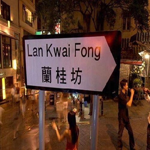 #홍콩 #란콰이펑 #lankwaifong #홍콩여행