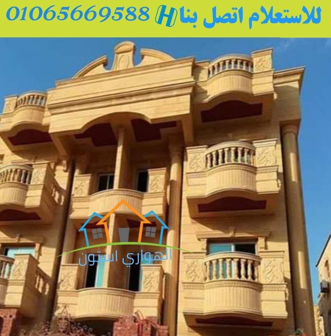حجر هاشمي هصيم House Styles Pergola Outdoor Structures
