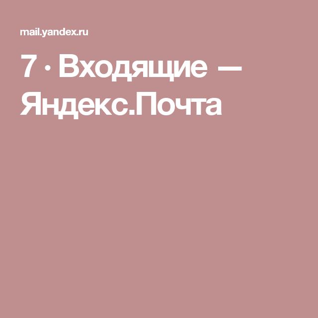 7 · Входящие — Яндекс.Почта