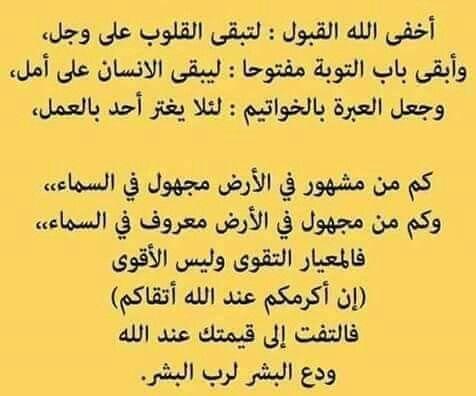 إن أكرمكم عند الله أتقاكم Sharing Quotes Quran Verses Quotes