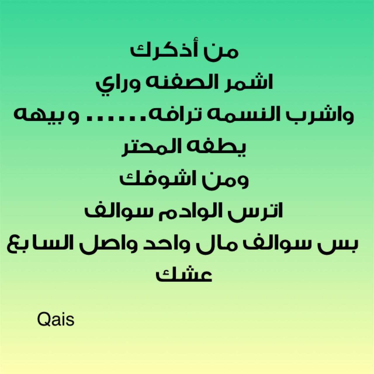 شعر شعبي عراقي حزين عن الفراق الفراق حزين شعبي شعر عراقي عن Math Math Equations