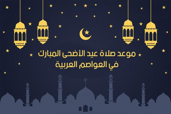 موعد صلاة عيد الأضحى 2018 وقت صلاة العيد في مصر والسعودية والعواصم العربية لعام 1439 هجري Prayer Times Prayers Poster