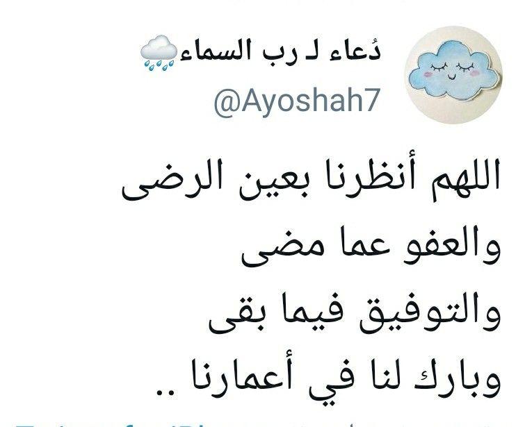 Pin By Um Alhasan On اسلاميات قرآن أحاديث دعاء همسات ايمانية Word Search Puzzle Words Math