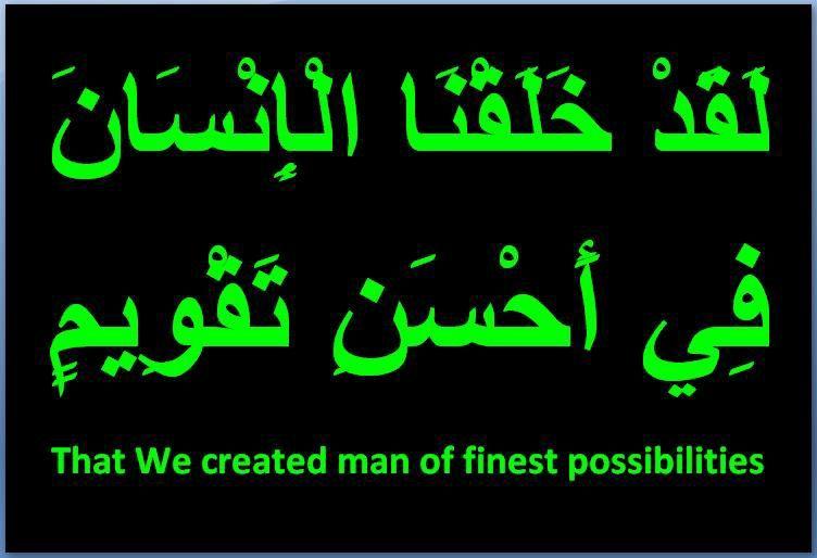 ٤ التين Arabic Calligraphy Possibilities Art