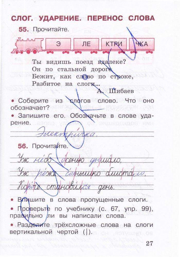 Рабочая тетрадь 2 класс русский язык гармония упр