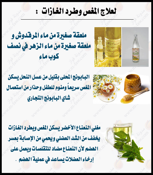 علاج المغص وطرد الغازات Health Facts Food Health Fitness Nutrition Health And Nutrition